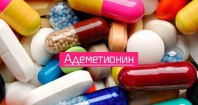 адеметионин