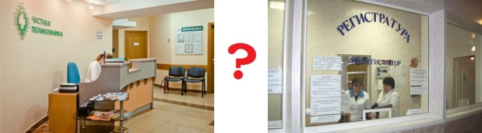 Частная или государственная поликлиника?