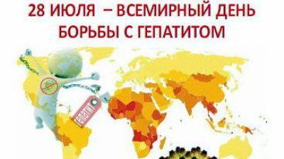 Гепатит в мире