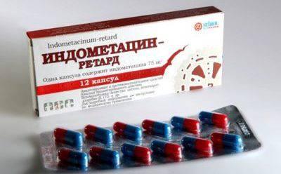 Индометацин показания к применению