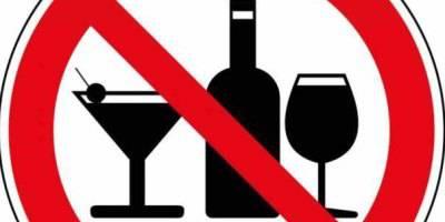 Без алкоголя